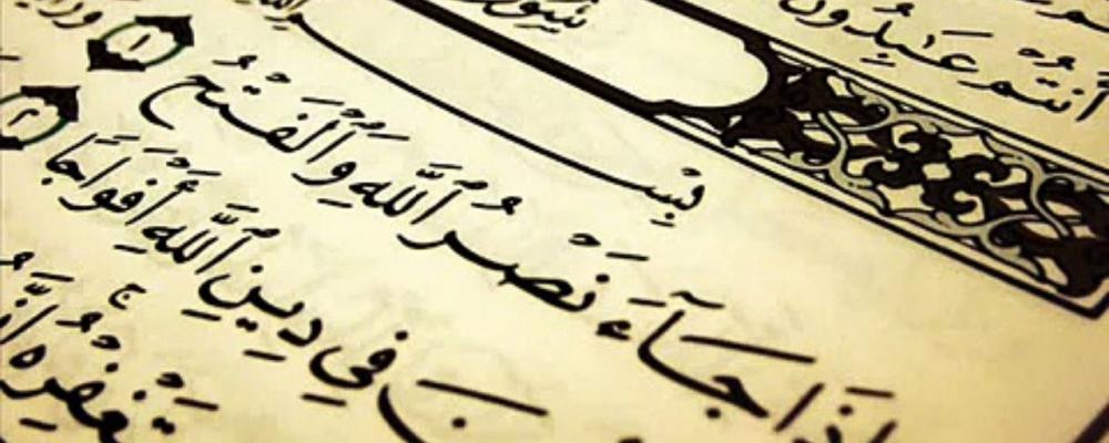 28-08-2015 - Surat an-Nasr