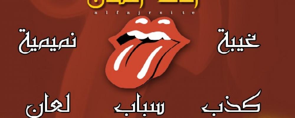 05-12-2014 - De zonden van de tong